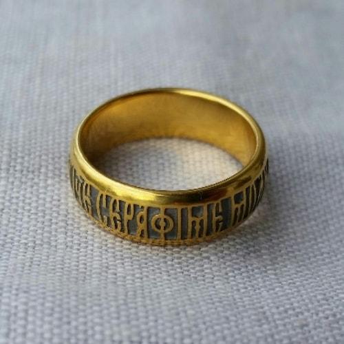 Кольцо с молитвой св.Серафим Саровскому 16-18,5 р-р